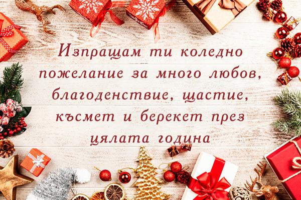 Коледна картичка с пожелания
