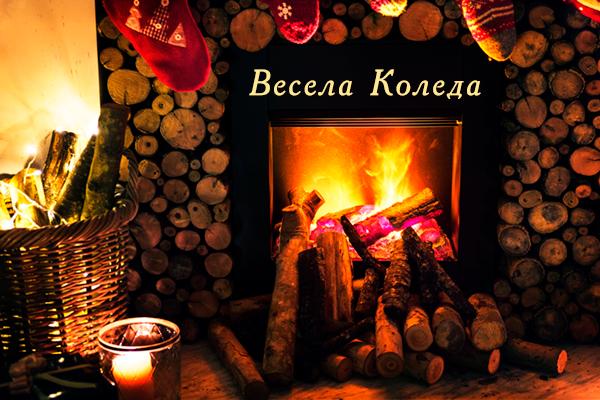 Коледна картичка, горяща камина, коледна украса