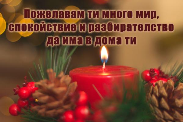 Коледна картичка с пожелание