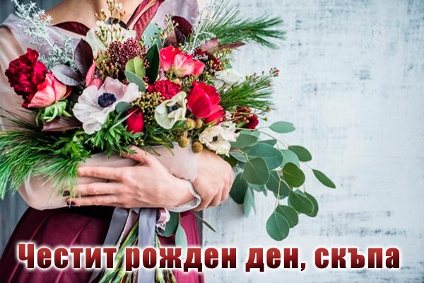 Картичка с цветя за рожден ден на жена