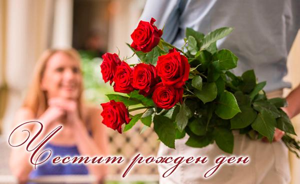 Картичка за рожден ден на жена