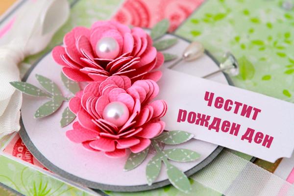 Картичка за рожден ден на жена с надпис честит рожден ден