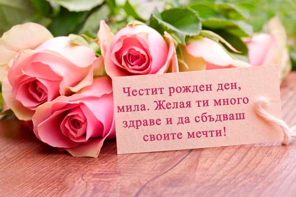 Картичка с рози за рожден ден и пожелание