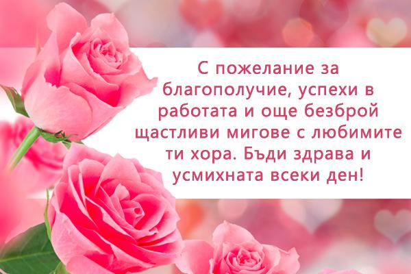 Картичка с рози и пожелание за рожден ден на жена