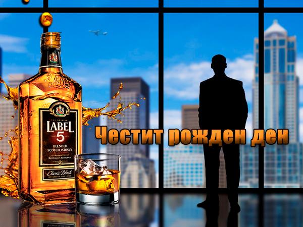 Картичка за рожден ден на мъж с алкохол