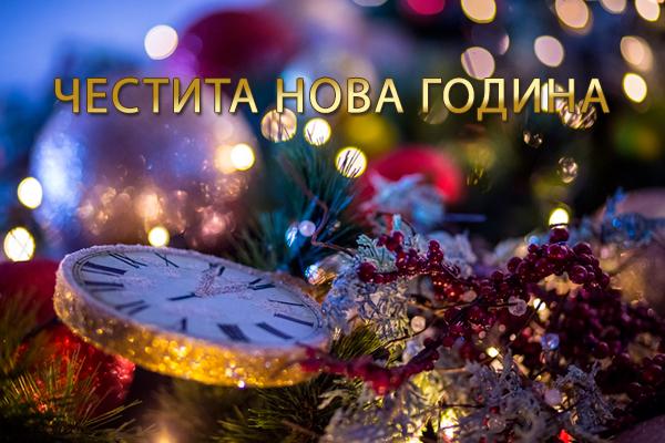 Картичка за нова година с часовник и украса