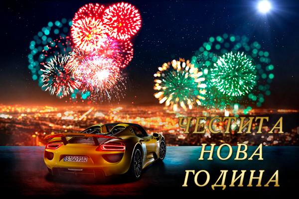 Картички за нова година за мъж с фойерверки и кола