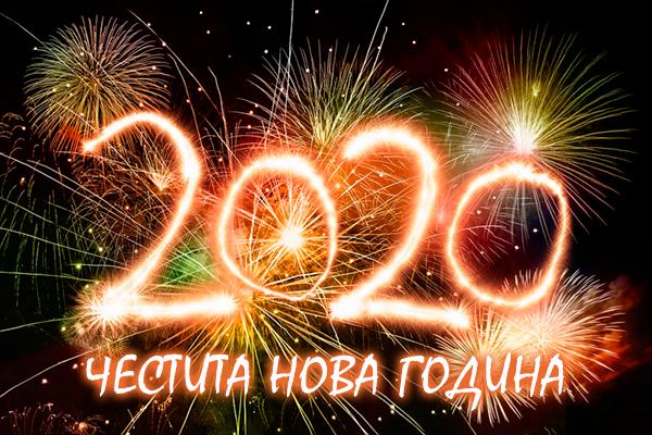 Картичка за нова година с фойерверки и текст честита нова година