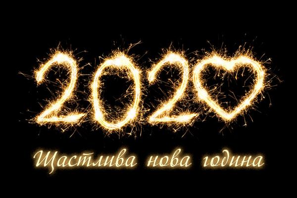 Картичка за нова година 2020 с пожелание Щастлива нова година