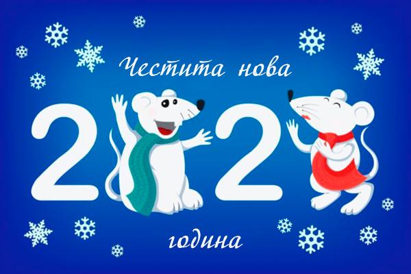 Картичка за нова година с пожелание Честита нова 2020 година