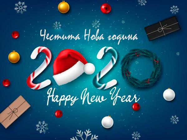 Картичка за Нова година, Честита Нова година, Happy New Year