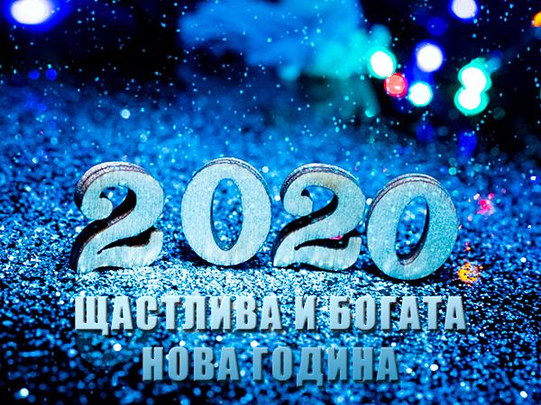 Картички за нова година 2020