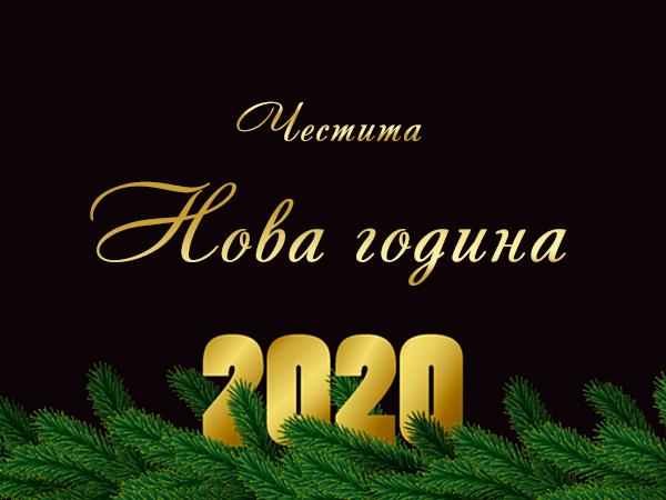 Картичка за нова година 2020 с клонка елха