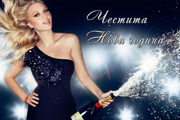 Картичка за нова година за жена с шампанско