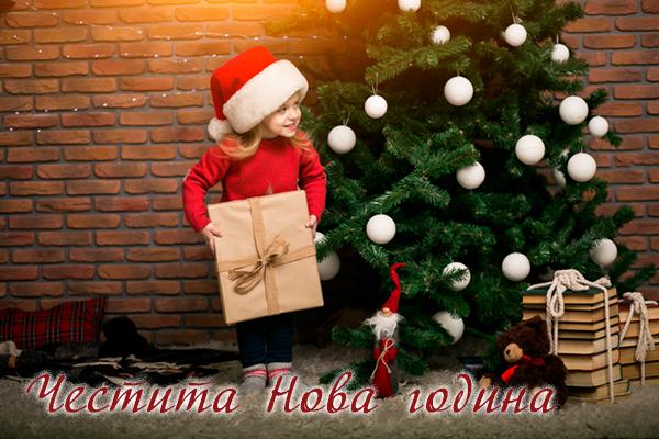 Картичка за нова година с момиче, подарък и елха
