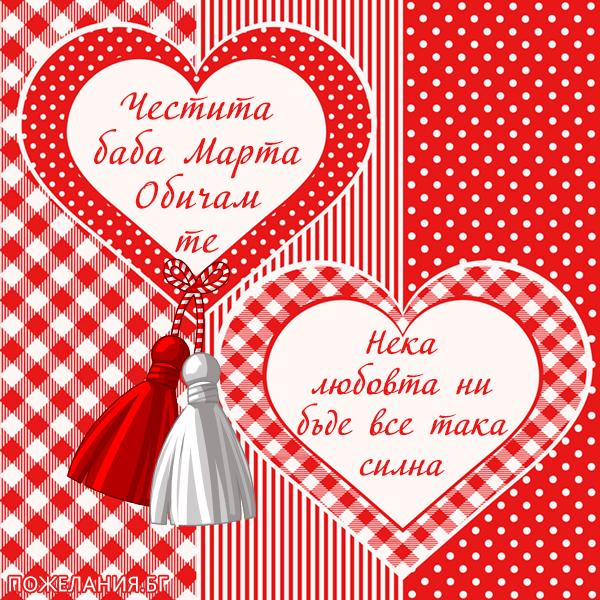Любовна картичка за баба Марта с пожелания