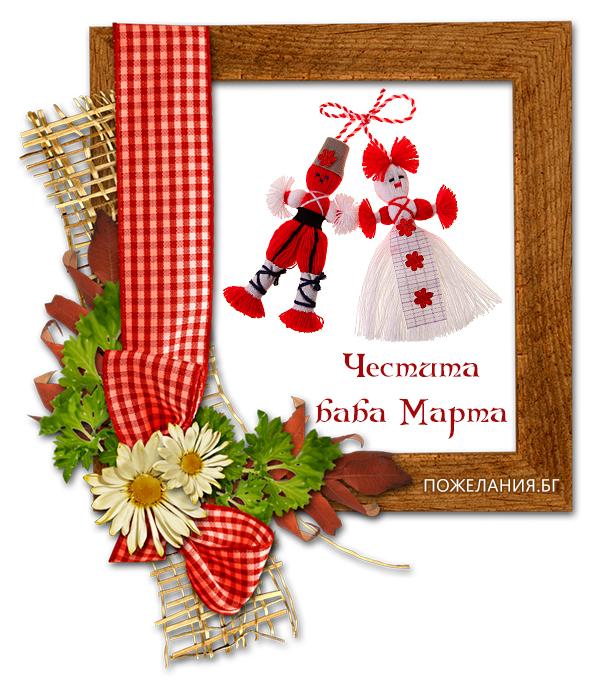 Картичка с мартеница и цветя