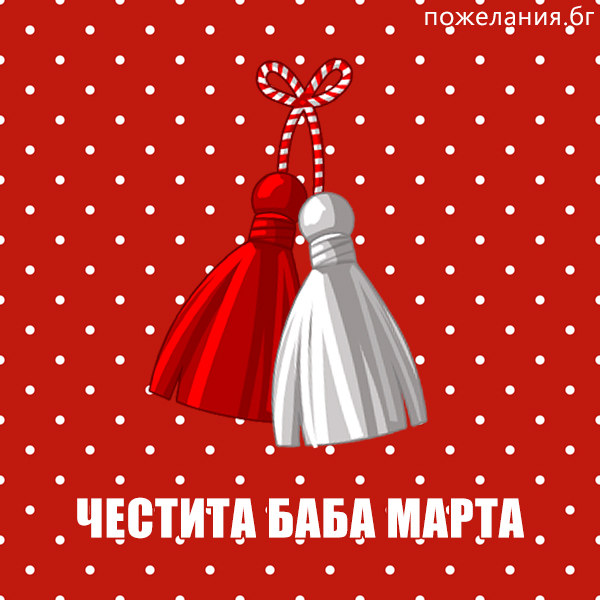 Красива картичка за баба Марта