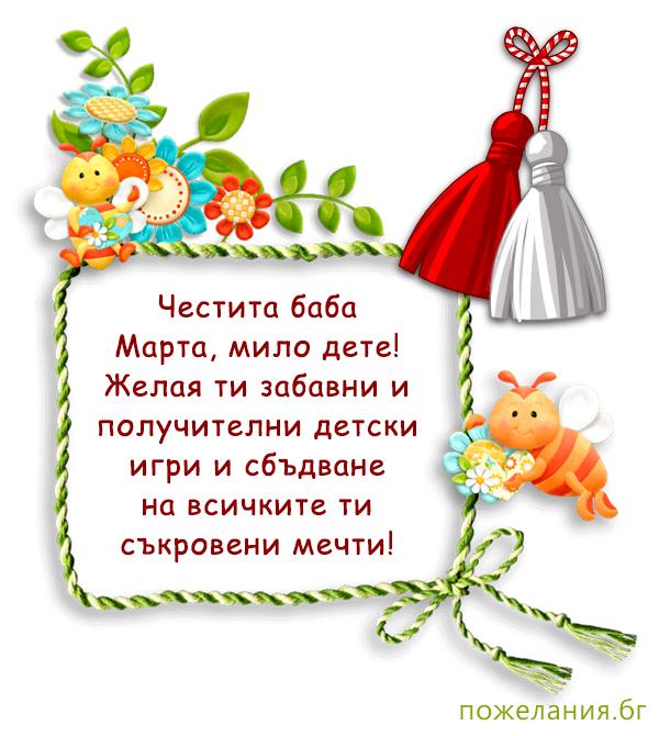 Картичка за баба Марта за деца с пожелание