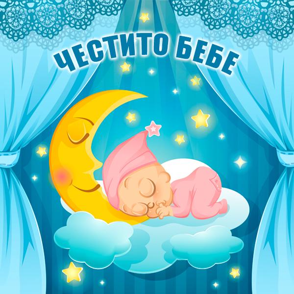 Красива картичка за бебе, което спи