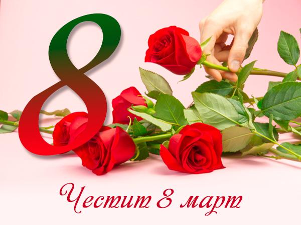 Картичка за 8 март с рози