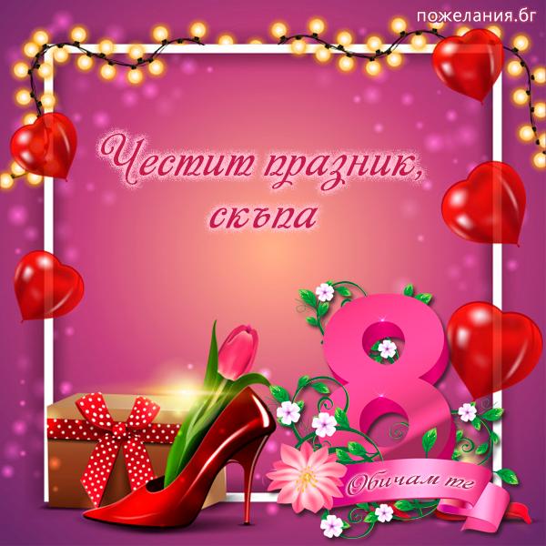 Красива картичка за 8 март за жена