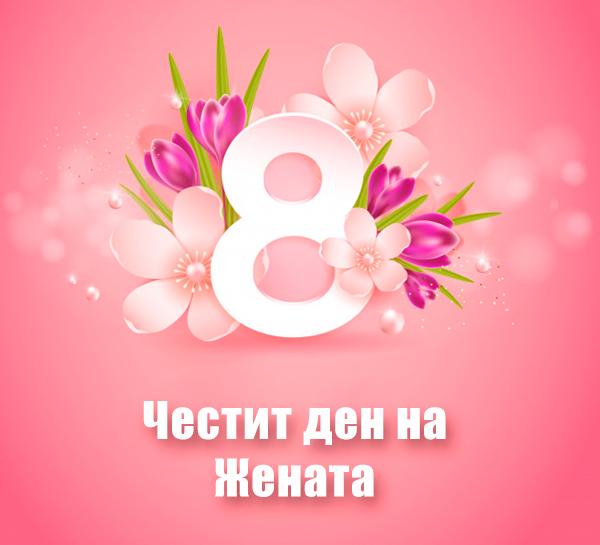 Картичка за Деня на жената
