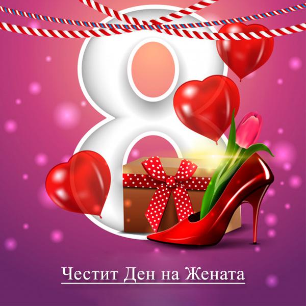 Картичка за празника на жената