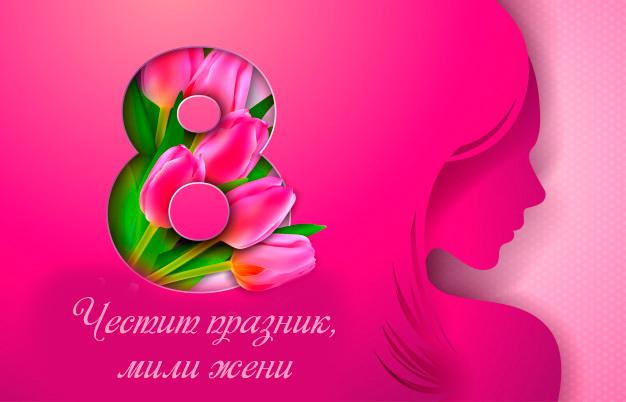 Картичка за празника на жените