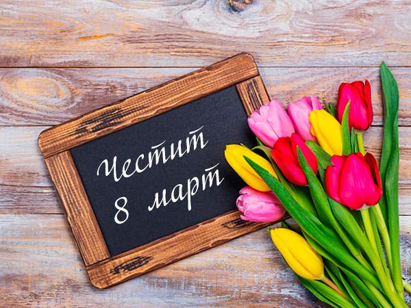 Картичка за 8 март за учителка