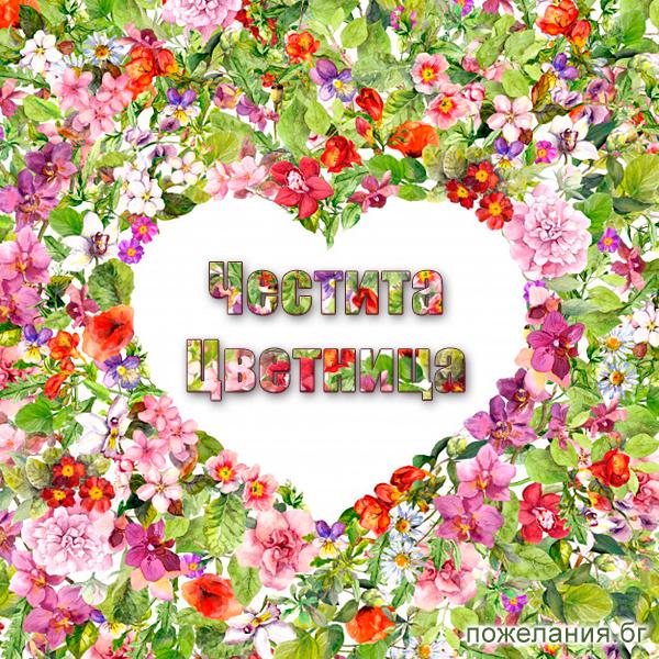 Красива картичка за Цветница с цветя