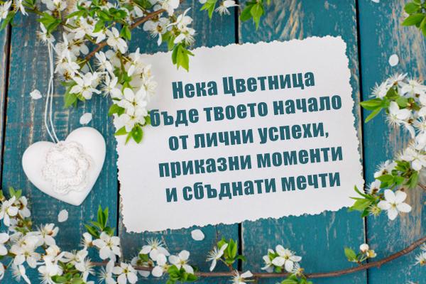 Пожелание за Цветница и повече успехи