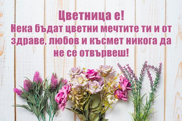 Картичка с пожелания за Цветница