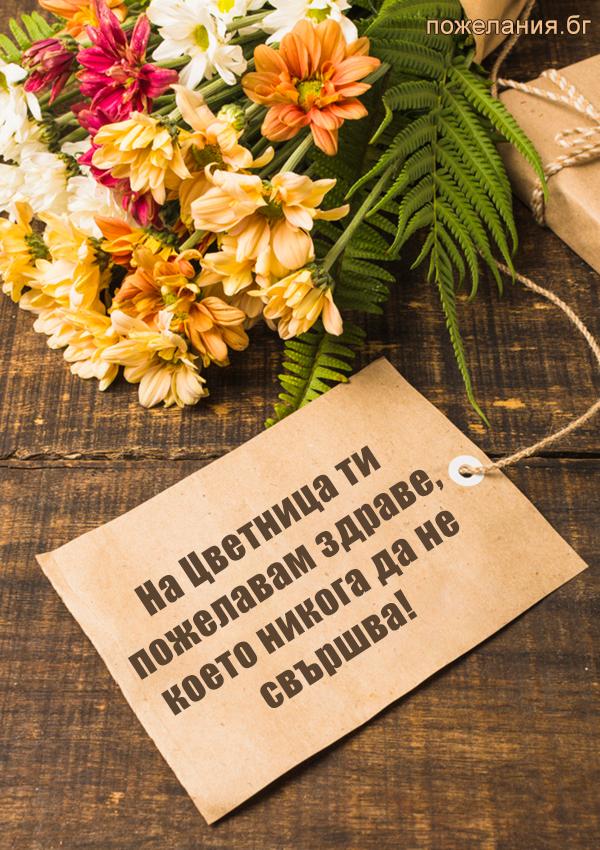 Красива картичка с пожелание за Цветница