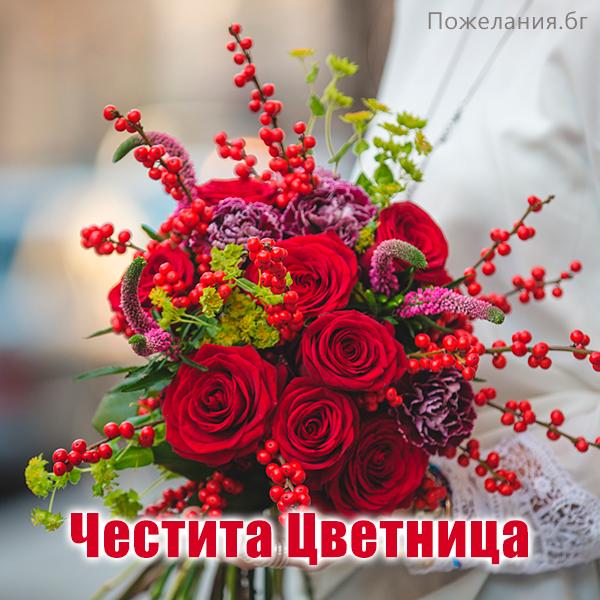 Картичка с букет рози за майка