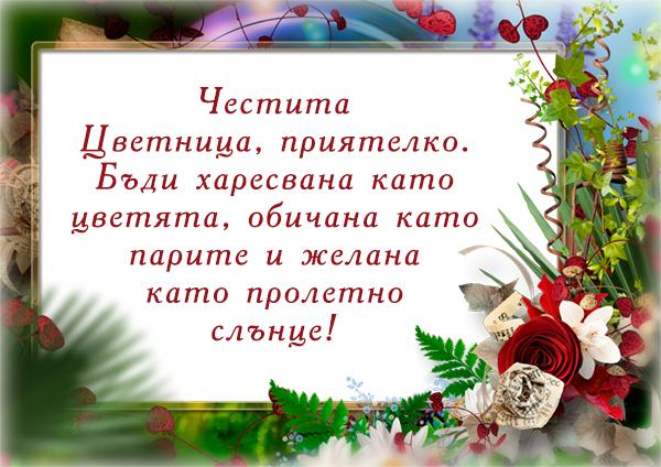 Картичка за Цветница с пожелание за приятелка