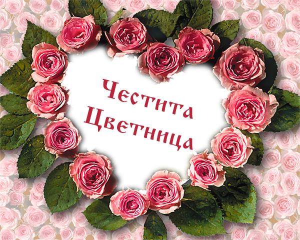 Картичка за Цветница със сърце