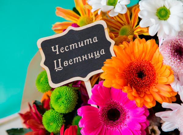 Красива картичка за Цветница