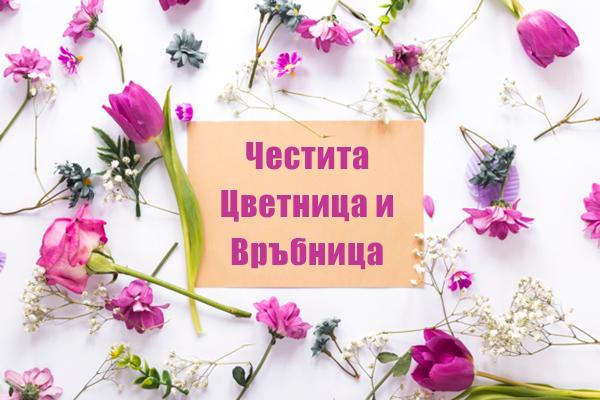 Картичка за Цветница и Връбница