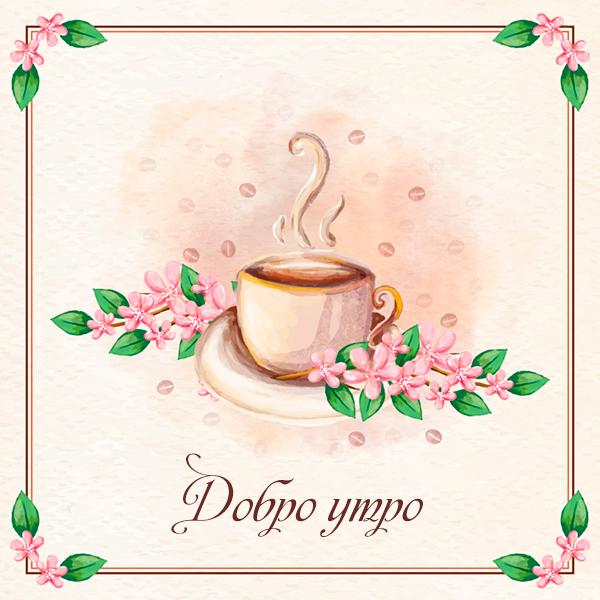 Картичка за добро утро