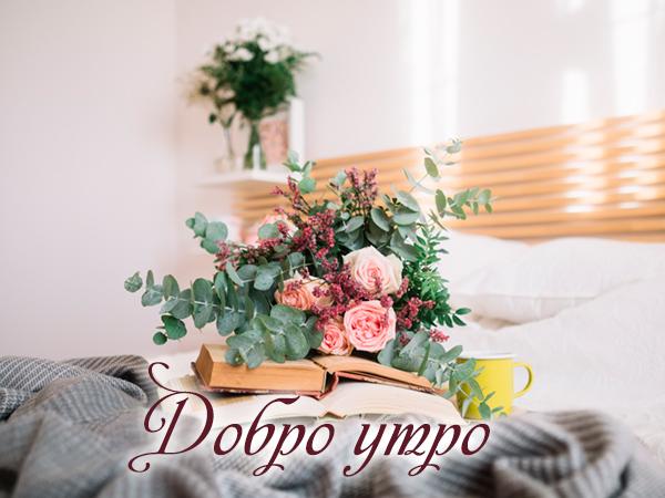 Картичка за добро утро с букет цветя