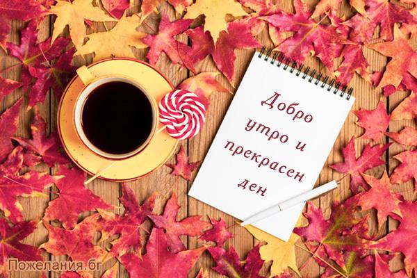 Картичка за добро утро с кафе