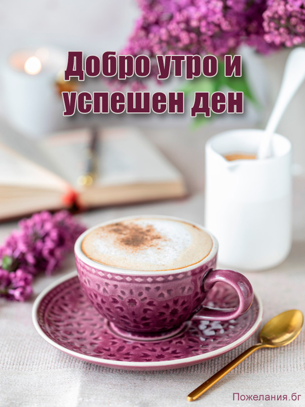 Картичка за добро утро и успешен ден