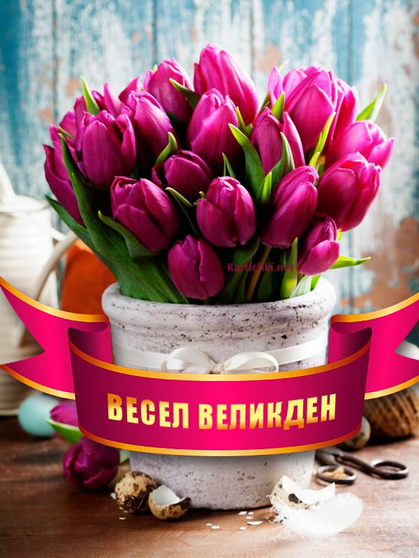 Картичка за Великден с цветя