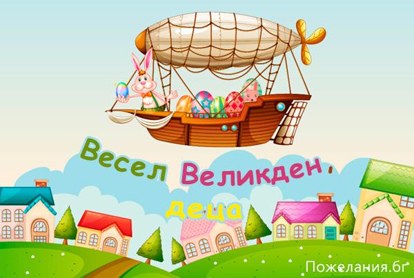 Картичка за Великден за деца
