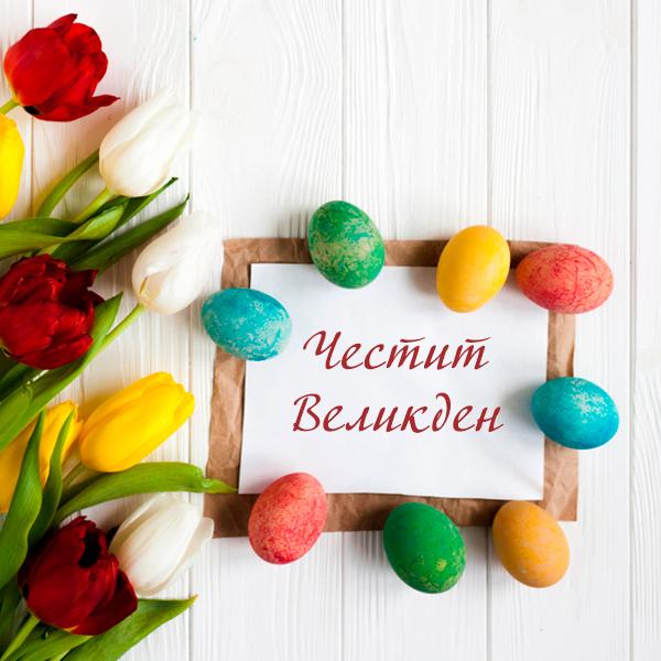 Картичка за Великден с лалета и яйца