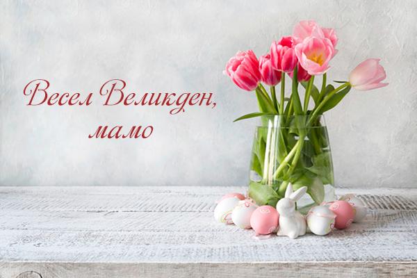 Картичка за Великден за майка