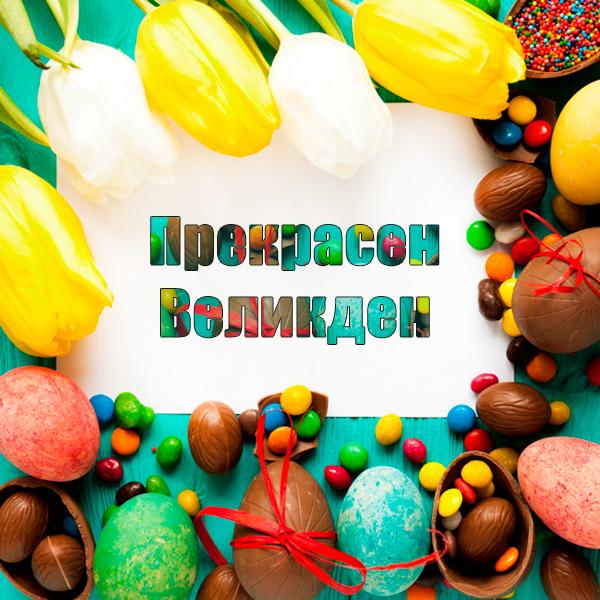 Картичка за Великден с лалета и шоколадови яйца