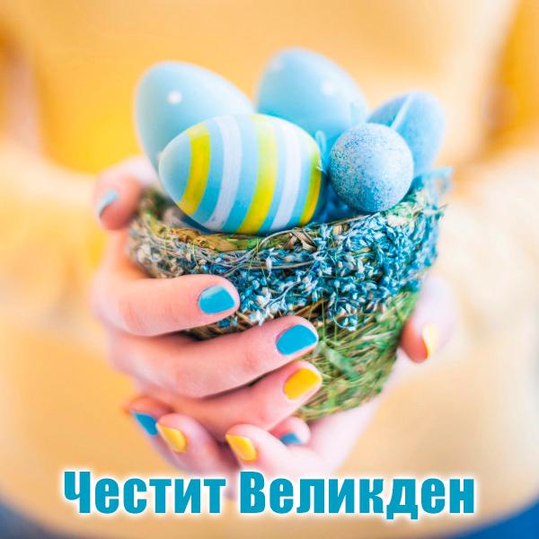 Картички за Великден с красиви яйца