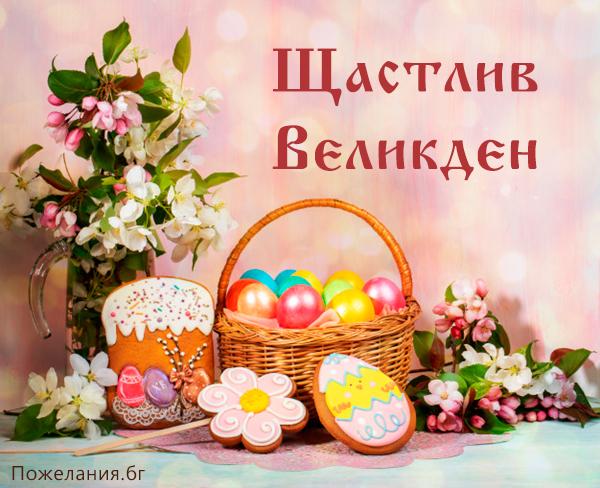 Картичка за Великден с пролетни цветя